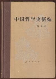 中国哲学史新编 第三册