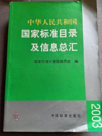 中华人民共和国国家标准目录及信息总汇2003 限量6千册 特别厚