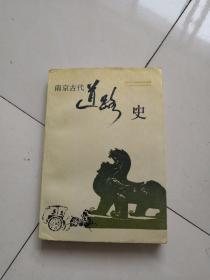 南京古代道路史