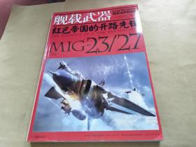 舰载武器 增刊(2012年011号)( 红色帝国的开路先锋)