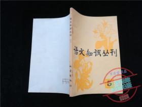 语文知识丛刊5