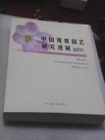 中国观赏园艺进展2011 (16开863页巨厚本)