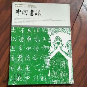 中国书法2004年第3期,品佳