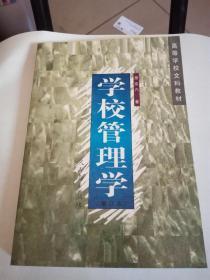 学校管理学(增订本) 高等学校文科教材(架上)