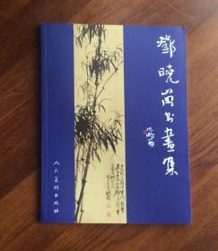 邓晓岗书画集   艺术历程 (2001-2011) 两册