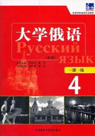高等学校俄语专业教材:东方大学俄语(新版)一课一练(4)
