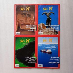 地理知识(中国国家地理杂志)1999年(6、7、8、11)4本合售、品好