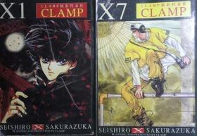ZCD X战记(1-13册、老版漫画)