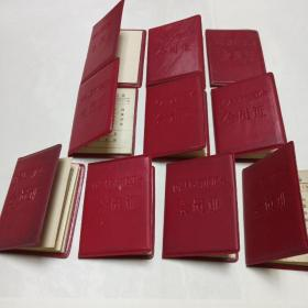 中华人民共和国工会会员证。(空白)十本。