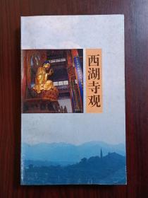 西湖旅游丛书 西湖寺观