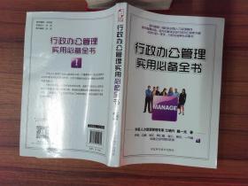 行政办公管理实用必备全书··.-.-