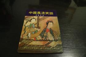 《中国风流笑话》 胡顺成 译