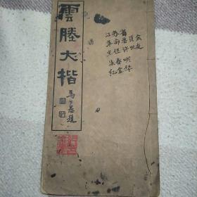 云塍大楷(中华民国三十六年新三版)