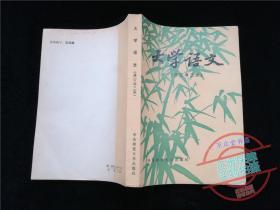 大学语文修订本三版