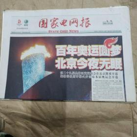 国家电网报(2008年8月9日奥运会纪念号)