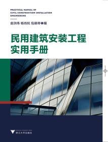 正版sj-9787308189279-民用建筑安装工程个实用手册