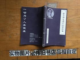 必青神足部疗法资料集.