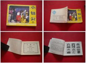 《小包公》第三册,中国戏剧1984.9一版一印8品,923号,电影连环画