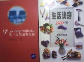 ZCD 家庭万事通-生活诀窍3900例(99年1版1印)