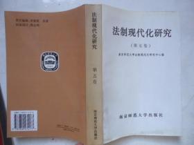 法制现代化研究.第五卷