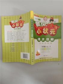 黄冈小状元课文详解 : R : 字·词·句·段·篇, 三年级语文. 下