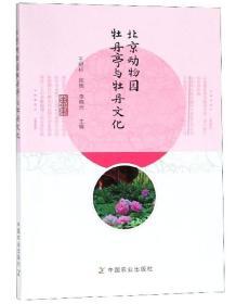 北京动物园牡丹亭与牡丹文化