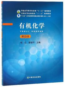 """有机化学(第4版)/全国高等农林院校""""十三五""""规划教材"""