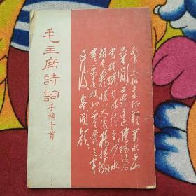 毛主席诗词手稿十首(实物拍照