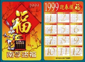 年历卡-1999 南孚电池福字年历卡  全新