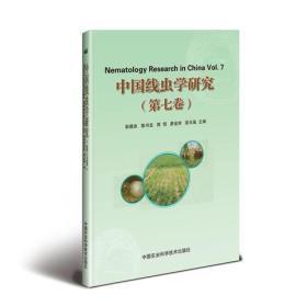 中国线虫学研究(第七卷)