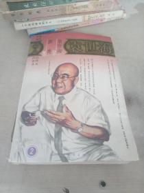 袁世海 第二部(品相不好)