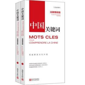 中国关键词.治国理政篇(全二册)(汉法对照)