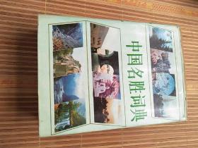 中国名胜词典<第二版,上海辞书出版社﹥
