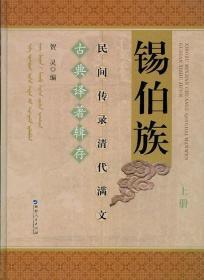 锡伯族民间传录清代满文古典译著辑存(上下)