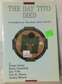《斯洛文尼亚短篇小说选》The Day Tito Died : Contemporary Slovenian Short Stories