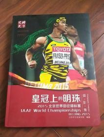 皇冠上的明珠 : 2015北京世界田径锦标赛摄影集