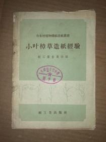 小叶樟草造纸经验 馆藏