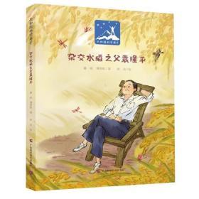共和国科学英才:杂交水稻之父袁隆平(绘本)