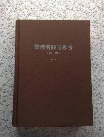 管理实践与思考(第一卷)