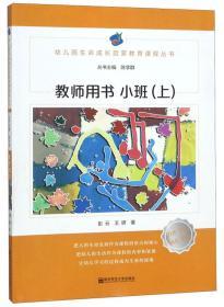 幼儿园生命成长启蒙教育课程丛书 教师用书(小班)