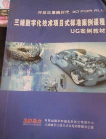 三维数字化技术项目式标准案例课程UC案例教材