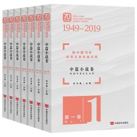 新中国70年优秀文学作品文库·中篇小说卷(套装共7册)