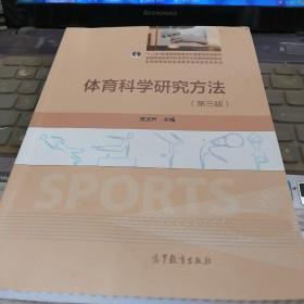 体育科学研究方法(第三版)
