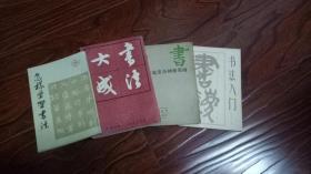 柳体笔法与神策军碑 + 怎样学习书法 + 书法入门 + 书法大成  (4本合售)