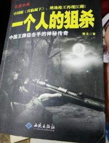 一个人的狙杀 中国王牌狙击手的神秘传奇