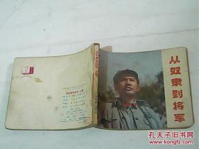 电影连环画册《从奴隶到将军(上)》