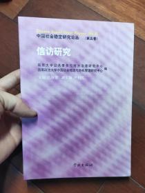 中国社会稳定研究论丛:信访研究