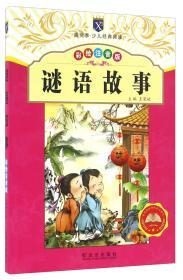 谜语故事(彩绘注音版)/香悦季少儿经典阅读