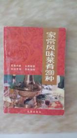 家常风味菜肴200种(老食谱)