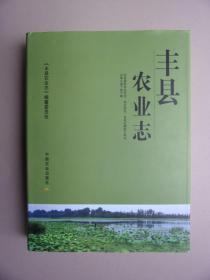 丰县农业志【精装 重1.6公斤】